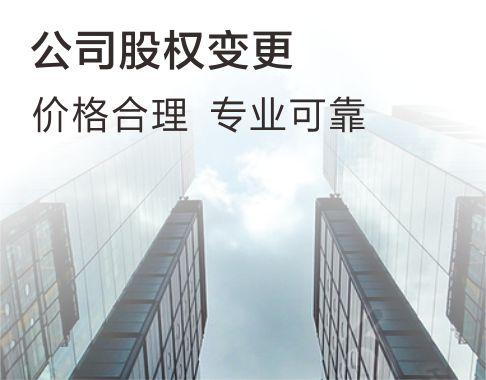 公司股权变更